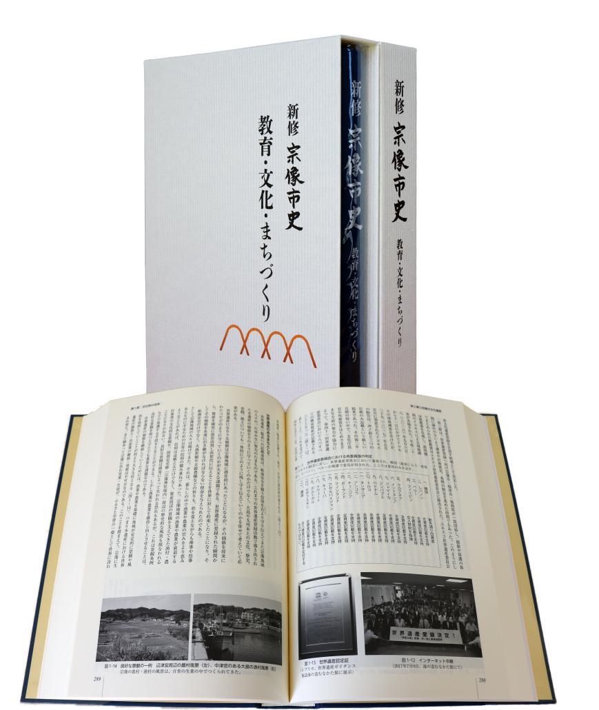 『新修宗像市史 教育・文化・まちづくり』.jpg